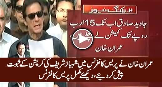Imran Khan Shows Evidence of Shahbaz Sharif's Corruption - Watch Complete Press Conference