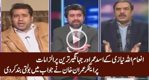 Imran Khan Shuts The Mouth of Inamullah For Putting Allegations on Asad Umar & Jahangir Tareen
