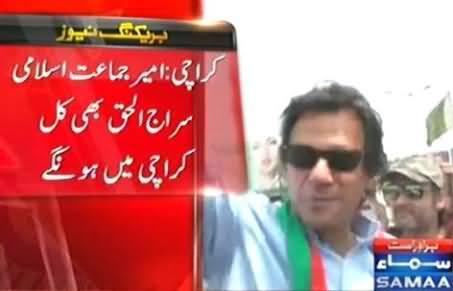 Imran Khan & Siraj-ul-Haq To Visit Karachi Tomorrow For LB Elections