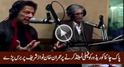 Imran Khan Slams Nawaz Sharif On His Family Politics in Pak China Corridor