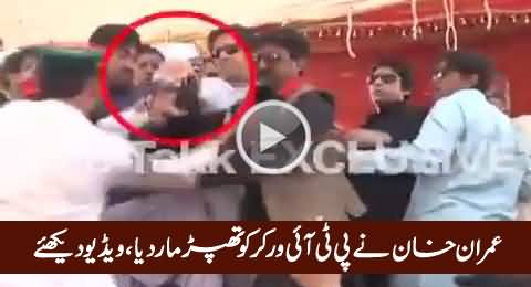 Imran Khan Slapped His Own Party (PTI) Worker, Exclusive Video