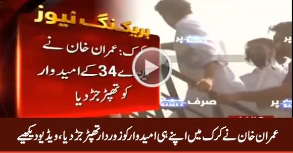 Imran Khan Slaps His Own Candidate Shahid Khattak in Karak, Exclusive Video