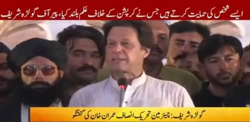 Imran Khan Speaks after meeting Peer of Golra Sharif - 7th July 2018