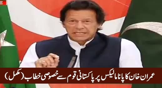 Imran Khan Special Address To Nation Over Panama Leaks - 10th April 2016