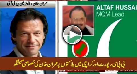 Imran Khan Special Talk on BBC Report Against MQM & Deaths in Karachi