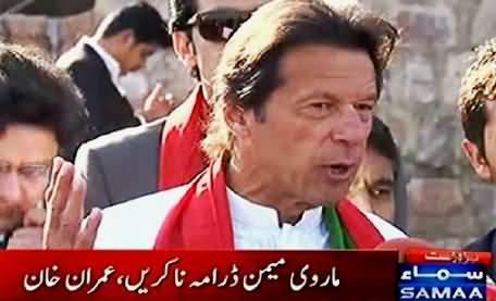 Imran Khan Special Talk to Media Before Leaving For Sahiwal Jalsa - 15th November 2014