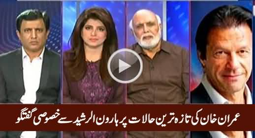 Imran Khan Special Talk With Haroon Rasheed on Latest Issues
