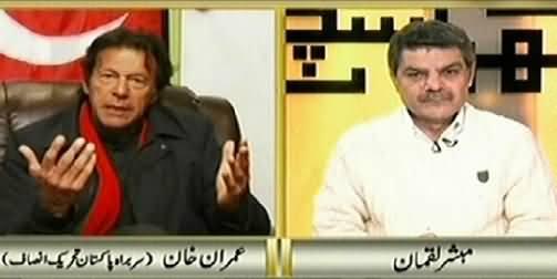 Imran Khan Special Talk with Mubashir Luqman About His Anti Govt Movement