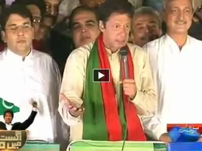 Imran Khan Speech After the Arrest of PTI Workers - 13th September 2014
