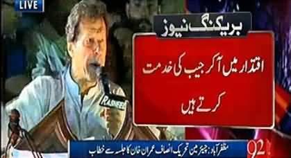 Imran Khan Speech At Bagh, Azad Kashmir – 18th July 2016
