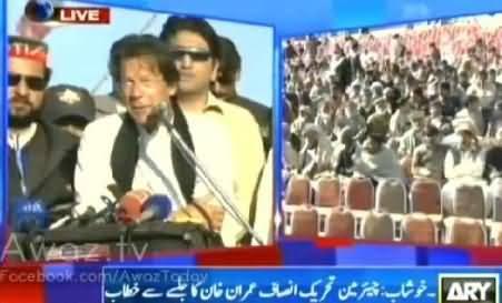 Imran Khan Speech At Jalsa In Nowshera (Khushab) - 15th January 2014