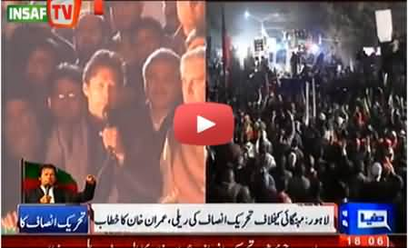 Imran Khan Speech at Lahore PTI Protest Against Inflation - 22nd December 2013