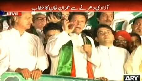 Imran Khan Speech At PTI Azadi March Islamabad, 9:30PM - 22nd September 2014