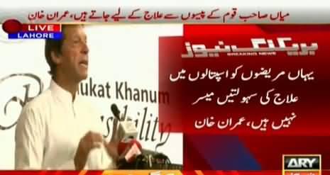 Imran Khan Speech At Shaukat Khanum Fund Raising Event - 13th April 2016