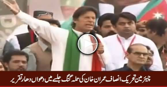 Imran Khan Speech (Complete) In PTI Jalsa Talagang - 2nd April 2017