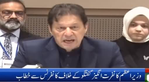 Imran Khan Speech In America in A Conference Against Hate Speech - 25th September 2019