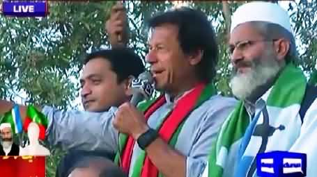 Imran Khan Speech In Karachi PTI & JI Rally – 28th November 2015