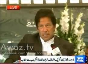 Imran Khan Speech in Lahore about 22 Dec Strike - 9th December 2013