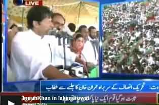 Imran Khan Speech in Lakki Marwat Jalsa - 17th August 2013
