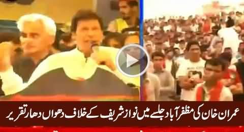Imran Khan Speech In Muzaffarabad PTI Jalsa – 18th May 2016