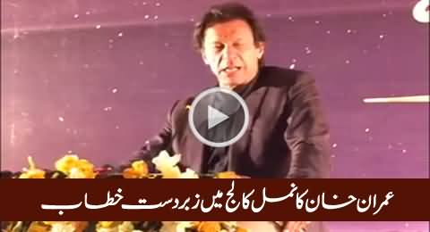 Imran Khan Speech In Namal College – 18th December 2015