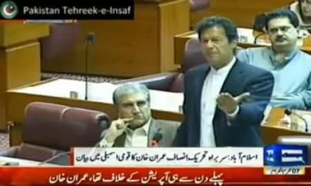 Imran Khan Speech in National Assembly - 11th November 2013
