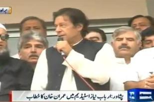 Imran Khan Speech in Peshawar Peace Cricket Match