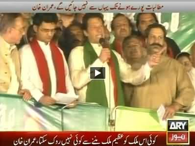 Imran Khan Speech in PTI Azadi March at Islamabad - 17th September 2014