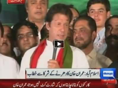 Imran Khan Speech in PTI Azadi March at Islamabad - 4th October 2014