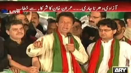 Imran Khan Speech in PTI Azadi March At Islamabad, 9:30PM – 24th September 2014