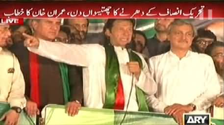 Imran Khan Speech in PTI Azadi March at Islamabad on 9:30PM - 20th September 2014