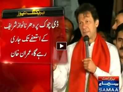 Imran Khan Speech in PTI Azadi March at Red Zone Islamabad - 5th September 2014