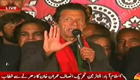 Imran Khan Blasts Pervez Rasheed in His Speech - 28th November 2014