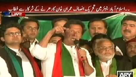 Imran Khan Speech in PTI Azadi March, Islambad - 14th November 2014
