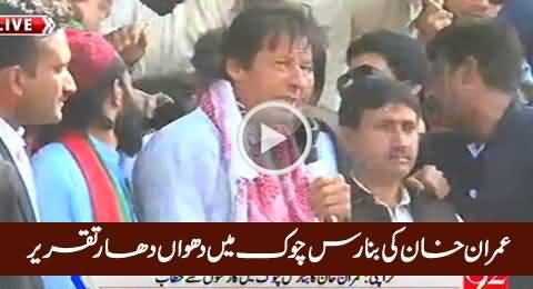 Imran Khan Speech in PTI Banaras Chowk Corner meeting Karachi - 29th November 2015