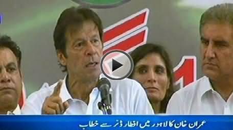 Imran Khan Speech in PTI Iftar Dinner Lahore, Criticizing PMLN Govt on IDPs Issue