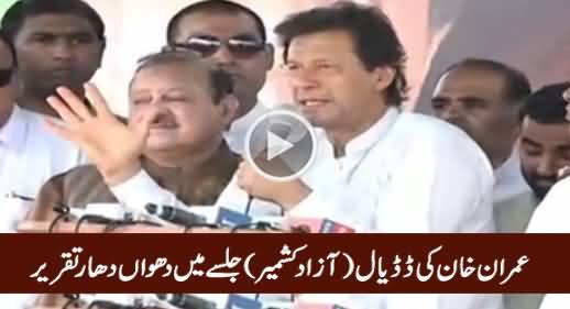 Imran Khan Speech In PTI Jalsa Dadyal (Azad Kashmir) – 19th July 2016