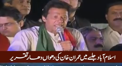 Imran Khan Speech In PTI Jalsa Islamabad (Complete) – 24th April 2016