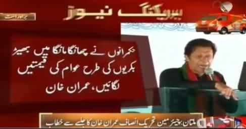 Imran Khan Speech in PTI Jalsa Multan - 13th March 2016
