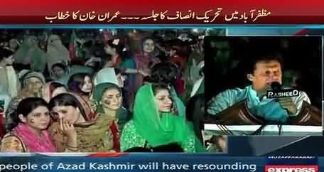 Imran Khan Speech in PTI Jalsa Muzafarabad - 18th July 2016