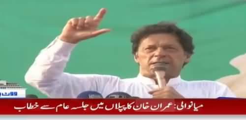 Imran Khan Speech in PTI Mianwali (Piplan) Jalsa - 16th July 2018