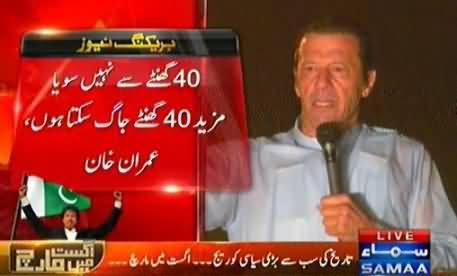 Imran Khan Speech in the Morning (4 AM) Regarding Azadi March - 16th August 2014