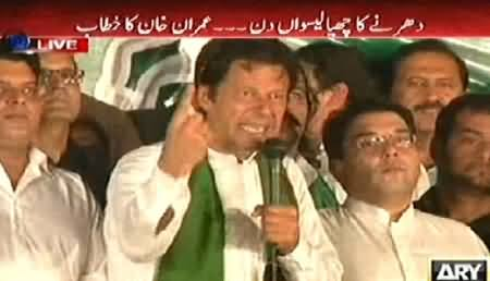 Imran Khan Speech on 46th Day of Azadi March Sit-in - 29th September 2014