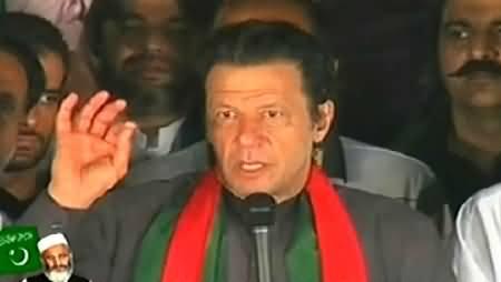Imran Khan Speech on Nawaz Sharif and Asif Zardari Meeting - 23rd August 2014