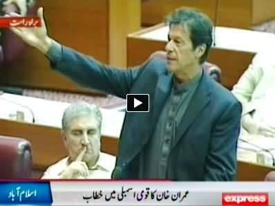 Imran Khan Speech on North Waziristan Military Operation in National Assembly - 16th June 2014