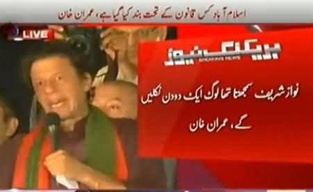 Imran Khan Speech to Azadi March Dharna on 8:30 PM - 22nd August 2014