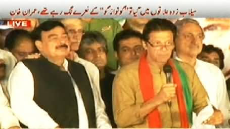 Imran Khan Speech To Azadi March Sit-in, 9:30PM - 15th September 2014