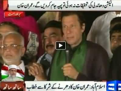 Imran Khan Speech To PTI Azadi March at Red Zone Islamabad - 24th August 2014