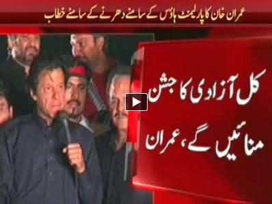 Imran Khan Speech to PTI Azadi March Outside the Parliament House at 4AM - 20th August 2014