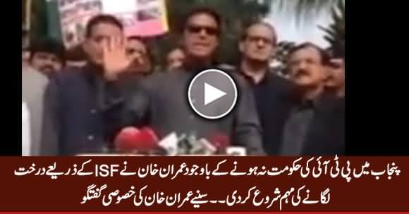 Imran Khan Starts Tree Plantation in Punjab, Watch His Exclusive Talk in Attock